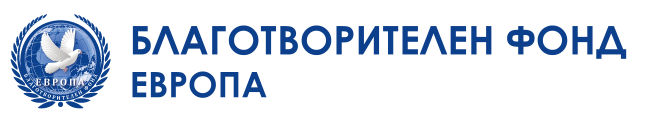 Благотворителен Фонд Европа